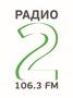 "Радиокомпания ""Радио 2"""