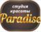 """Студия красоты """"Paradise"""""""
