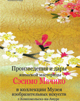 Произведения и дары Сэсимо Мачико. Буклет-min