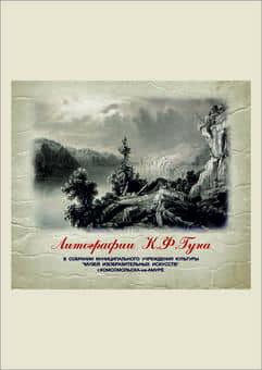 Литографии К.Ф. Гуна