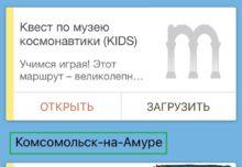 """найдите """"Комсомольск-на-Амуре"""" нажмите """"открыть"""""""